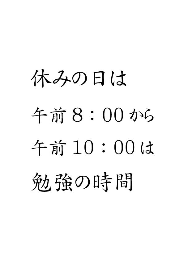 休みの日は 午前8:00~10:00は 勉強の時間