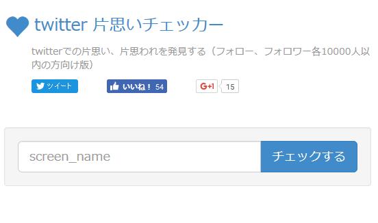 twitter片思いチェッカー kataomoi.058.jp
